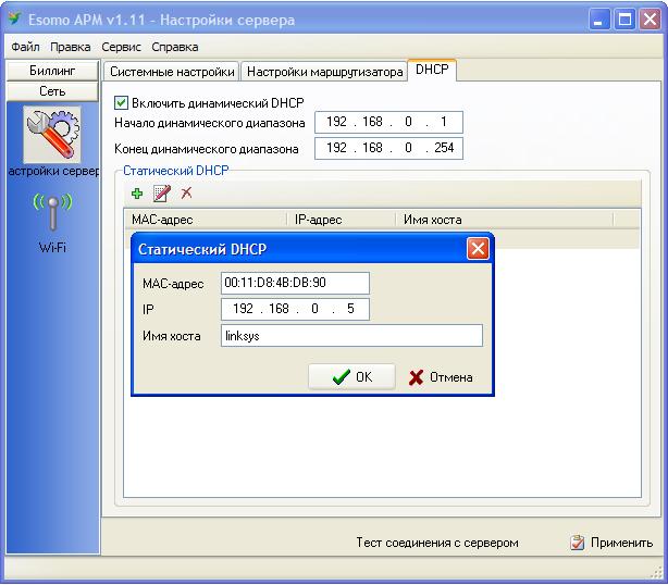 Добавление точки доступа в список статического DHCP